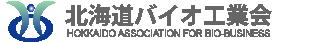 一般社団法人 北海道バイオ工業会